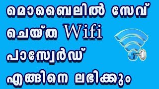 how to show wifi password in android mobile