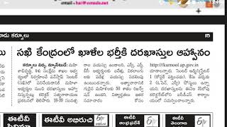 Kurnool latest govt jobs sgovt jobs in sree sakchemasaka females