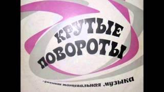 �������� ���� Murad Kazhlaev - Krutye Povoroty (1973, LP, Jazz / Funk / Psych / Bossa, USSR) ������