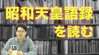 気になった本を紹介する宇佐美典也さんのVlog。 今年は戦後70年。歴史を...