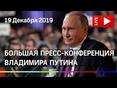 Большая пресс-конференция Владимира Путина 19 декабря 2019. Прямая трансляция
