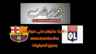 بث مباشر برشلونة ليون الفرنسي | Barcelon VS lyon