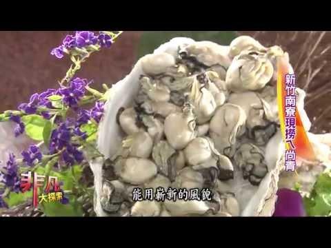 非凡大探索高CP值美食4.南寮現撈ㄟ尚青
