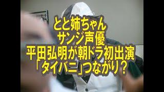 アニメ「ONE PIECE」のサンジや「TIGER & BUNNY(タイバニ)」の鏑木・...