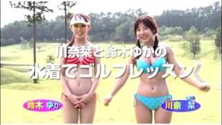 ハローバイバイ関 『水着でゴルフレッスン』 インフォトップTV 川奈栞 動画 15