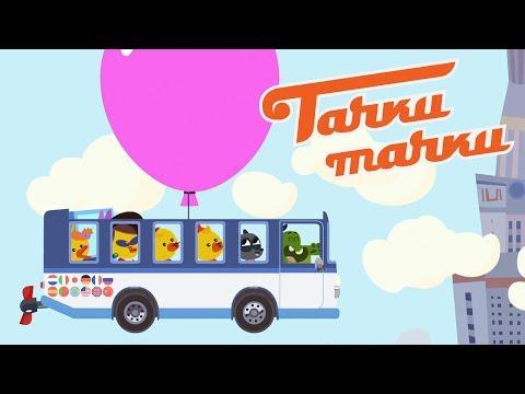 Тачки Тачки - Туристический автобус - Новые мультики про машинки!