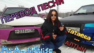 ПЕРЕВОД ПЕСНИ : TATARKA — АЛТЫН // ALTYN