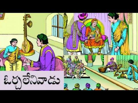 Download ఓర్చలేనివాడు- Chandamama Telugu Audiobook - చందమామ కథ - Aruna