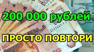как заработать 15000 тысяч рублей в интернете | ЗАРАБОТАТЬ В ИНТЕРНЕТЕ БЕЗ ВЛОЖЕНИЙ | ДЕНЬГИ |
