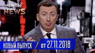 Военное Положение - Что СКРЫВАЮТ Депутаты? | Квартал 95