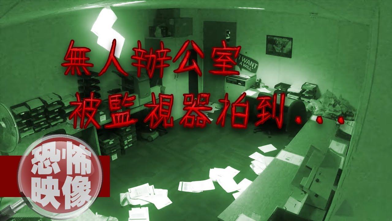 【恐怖映像】5個監視器拍到的恐怖畫面