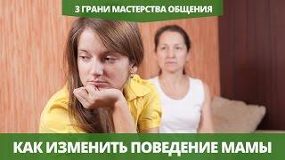 Как изменить поведение мамы и не испортить отношения