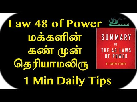 Law 48 of 48 Laws of Power | Dr V S Jithendra