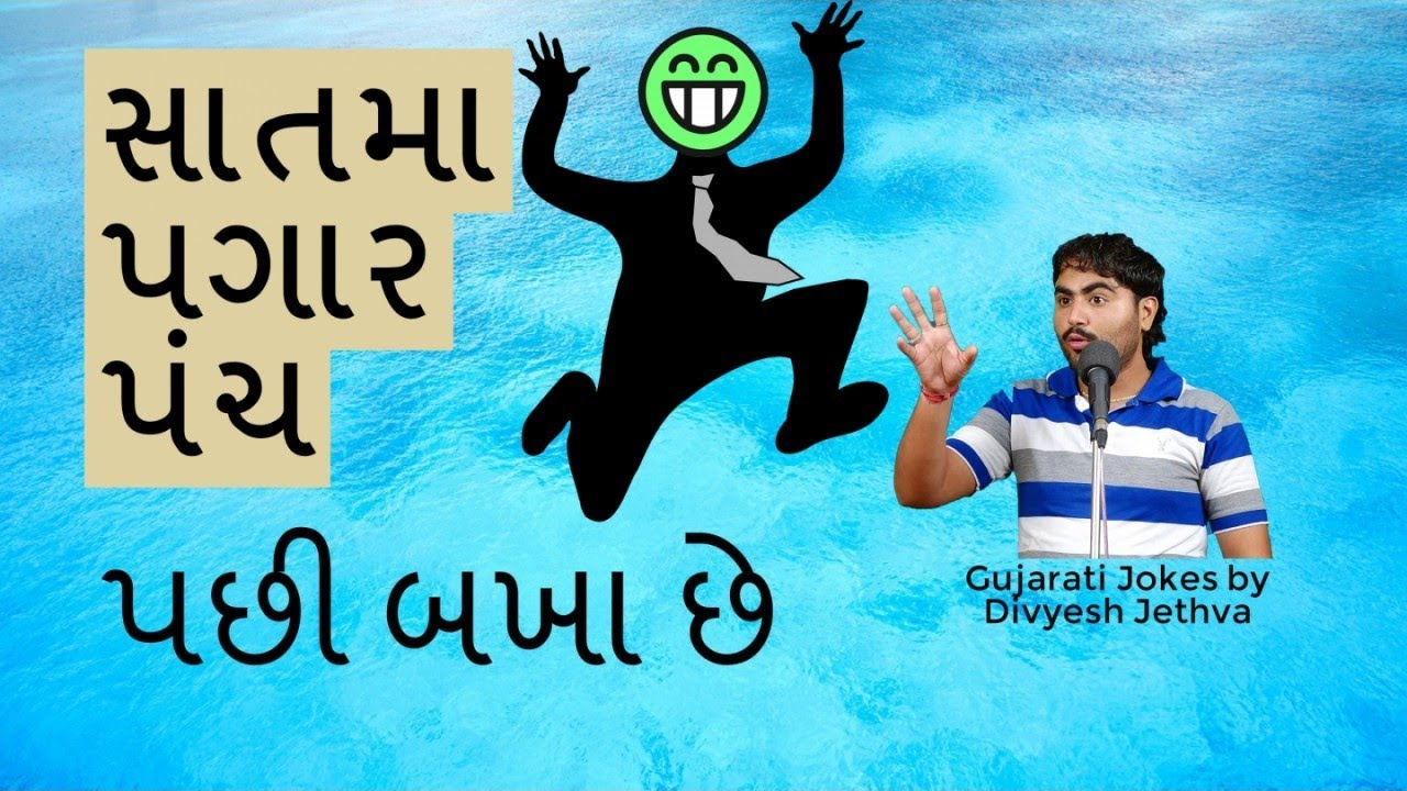 સાત મુ પગાર પંચ - jokes & comedy 2017 - Divyesh jethva kare jokes ni jamavat