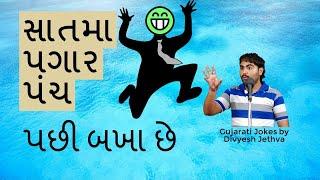 સાત મુ પગાર પંચ - jokes & comedy 2017 - Divyesh jethva kare jokes ni jamavat