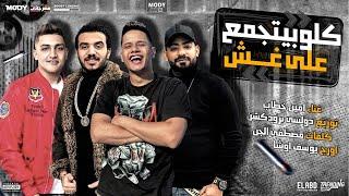 امين خطاب - كله بيتجمع علي غش | Amin Khattab - Kolo Byetgamaa Aala Ghesh