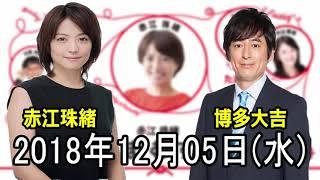 2018.12.05 赤江珠緒たまむすび https://youtu.be/gYrPdZRW2fo.