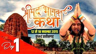 Shrimad Bhagwat Katha ||  Kurud Day 01 || 12 .11.2015 || Devkinandan Thakur Ji Maharaj