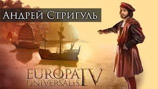 Андрей Стригуль - Europa Universalis IV