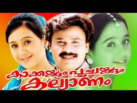 Malayalam Super Hit Full Movie   KAKKAKUM POOCHAKKUM KALYANAM   Dileep, Devayani