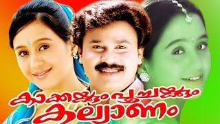 Malayalam Super Hit Full Movie | KAKKAKUM POOCHAKKUM KALYANAM | Dileep, Devayani