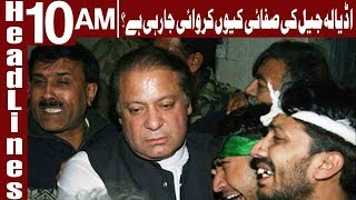 Nawaz Sharif Afraid of Going to Jail? - Headlines 10 AM - 11 April 2018 - Express News
