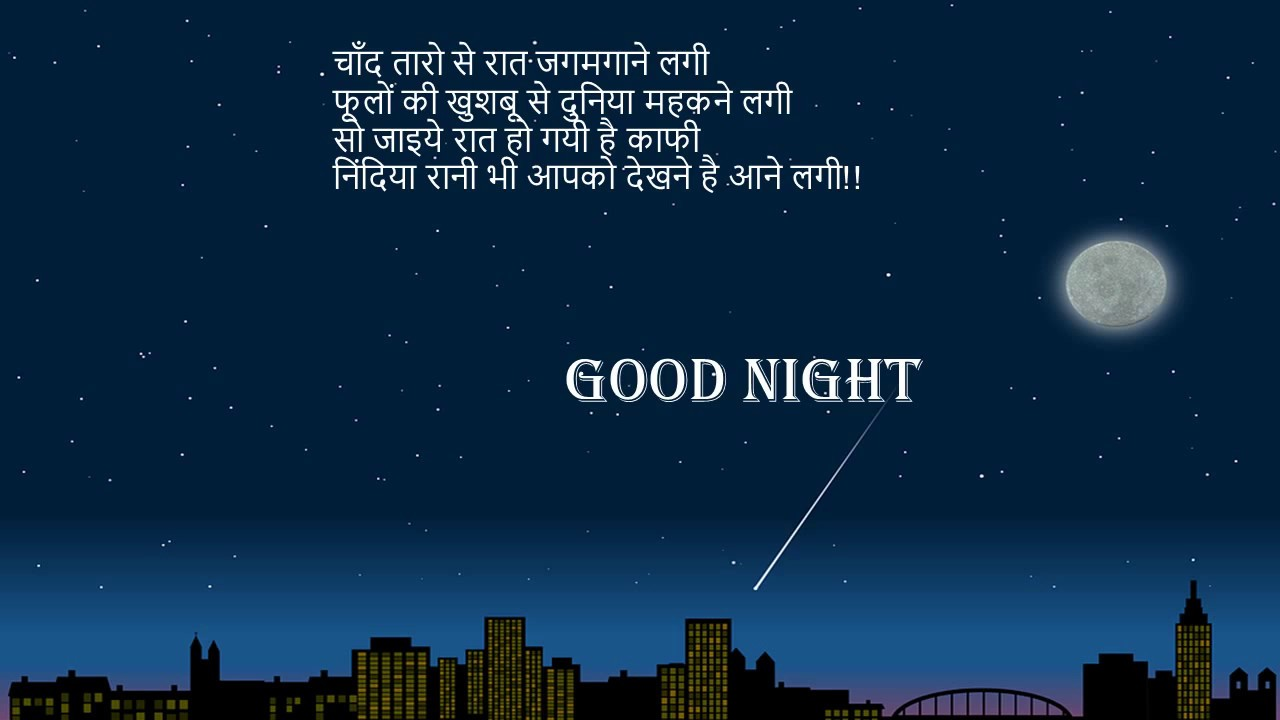 Good night image in hindi for friend