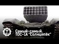 "ТОС-1А ""Солнцепек"" | Самый-самый | Т24"