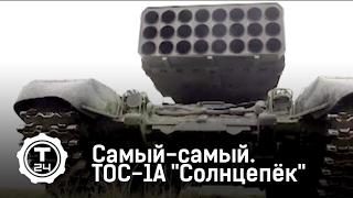 ТОС-1А