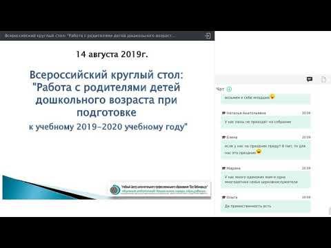 Всероссийский круглый стол Работа с родителями детей дошкольного возраста при подготовке к учебному