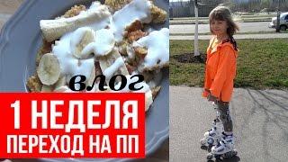 ЖИЗНЬ БЕЗ САХАРА ♥ ПП ♥ Покупки косметики ♥ ДЕТИ ♥ VLOG ♥ Olga Drozdova