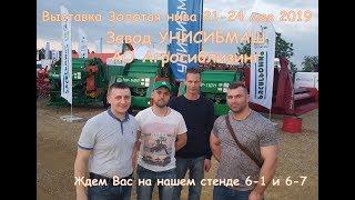 Выставка усть-лабинск 2019 золотая нива Унисибмаш, Агросиблизинг,