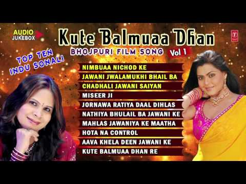 KUTE BALMUAA DHAN - [ Audio Jukebox ] Top Ten - Indu Sonali [ Vol.1 ]