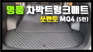 쏘렌토MQ4(5인) ★명품 차박 트렁크매트★