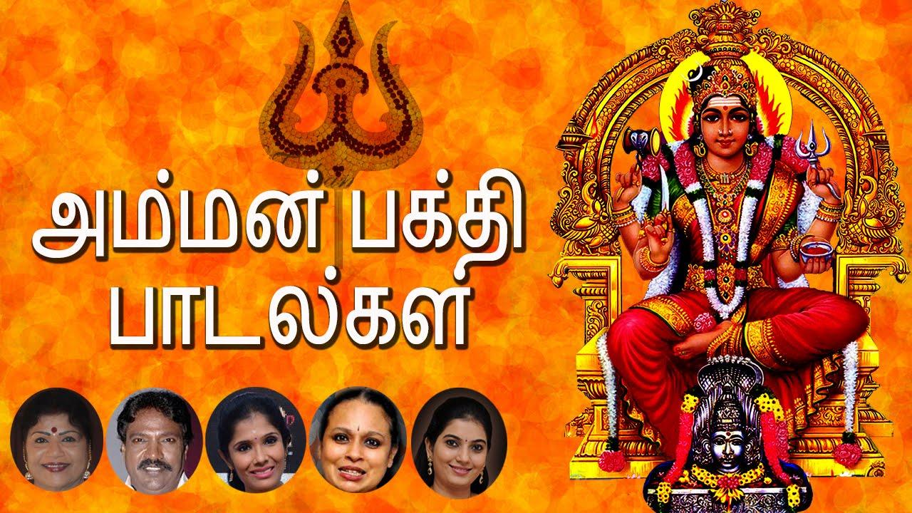 LR Eswari Amman Tamil Songs Bakthi Padalgal Tags