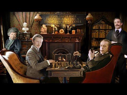 Шерлок Холмс и доктор Ватсон   Все серии уже на канале!