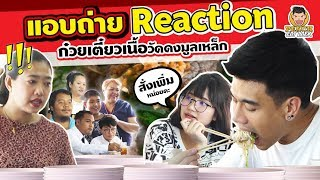 ep31-ปี2-reaction-สั่งแล้วสั่งอีก-อึ้งกันทั้งร้าน-ก๋วยเตี๋ยวเนื้อวัดดงมูลเหล็ก-peach-eat-laek