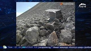 Жанылыктар 13.08.2018 | Алайда 80 метр бийиктен кулаган унаа талкаланып, айдоочу каза болду