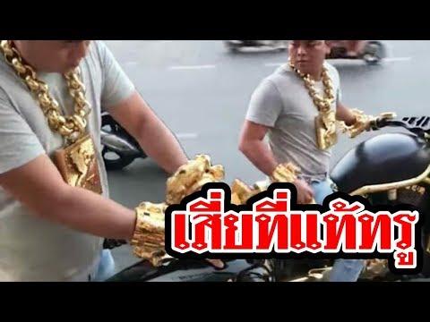 เสี่ยโชว์ความรวย ขนทองราวโซ่หนัก 13 กิโล โชว์รถหรู ชาวบ้านแห่ถ่ายรูป