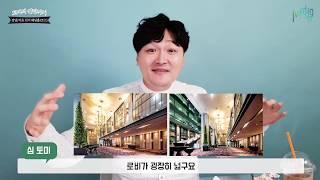 토미의 웨딩까기 #15번째, '강남/서초구 인기…
