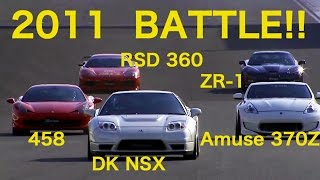 【EnglishSUB】NSXは永遠に不滅なり BATTLE!!   NSX vs. SUPER SPORTS CAR【Best MOTORing】2011