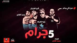 مهرجان 5 جرام غناء باباو بليه الكرنك و شبرا الجنرال ومحمد الفنان 2018