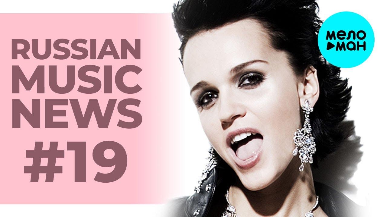 Russian Music News #19
