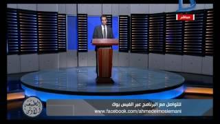 برنامج الطبعة الأولى| المسلماني : تقارير عن تجهيز مشروع