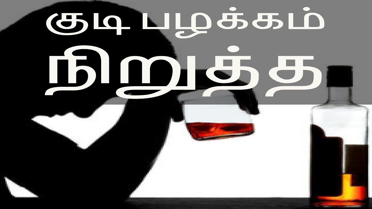 குடி பழக்கம் நிறுத்த-Siththarkal Manthiram- Sithar-  sithargal-siddhar-siththar SIDHDHARGAL