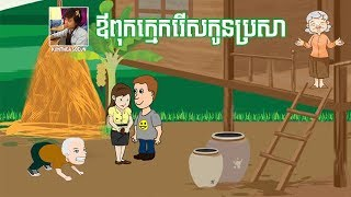 The father-in-law selects his son-in-law Khmer Story | Khmer Fairy Tales | By Kunthea Soeun