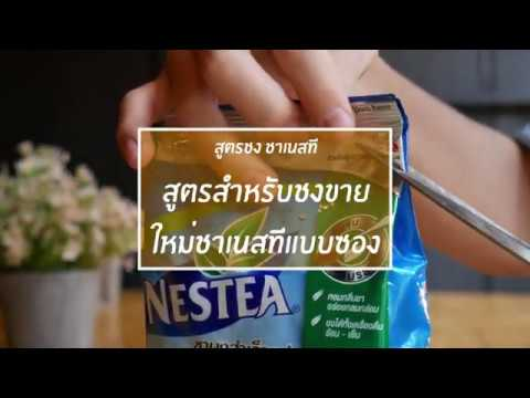 ชาเนสทีแบบซอง - ชาเนสทีสูตรชงขาย (Nes tea) ชาเนสทีเย็น