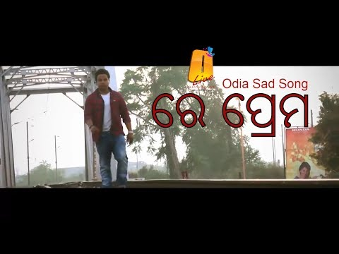 RE PREMA|| Human Sagar || New Odia Sad Song ||2017