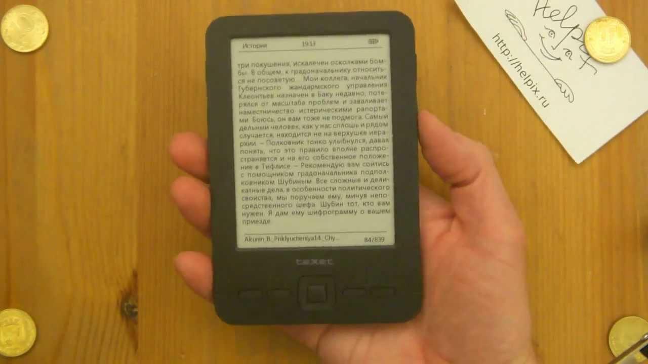 Электронная книга TeXet TB 566 – самый яркий ридер российского .