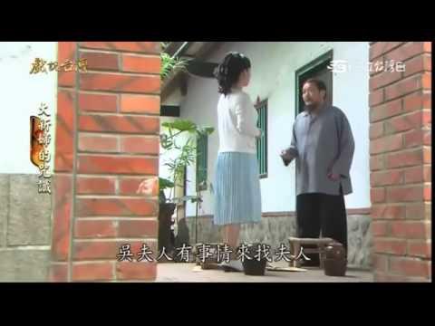 戲說台灣-大新婦的咒讖 09 集【 ☆ 亮 亮 の 家 族 ★ 】